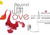 Beyond Art with love - World Tour Art Exhibition • SIMON MA | MACRO Testaccio Roma